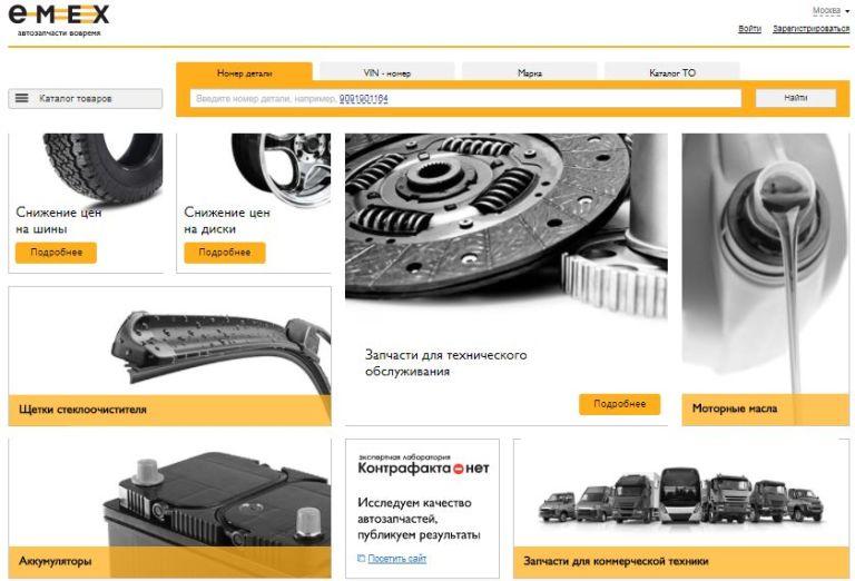 a5a1804eeb8 Каталог интернет-магазина Emex разделен популярными категориями товаров