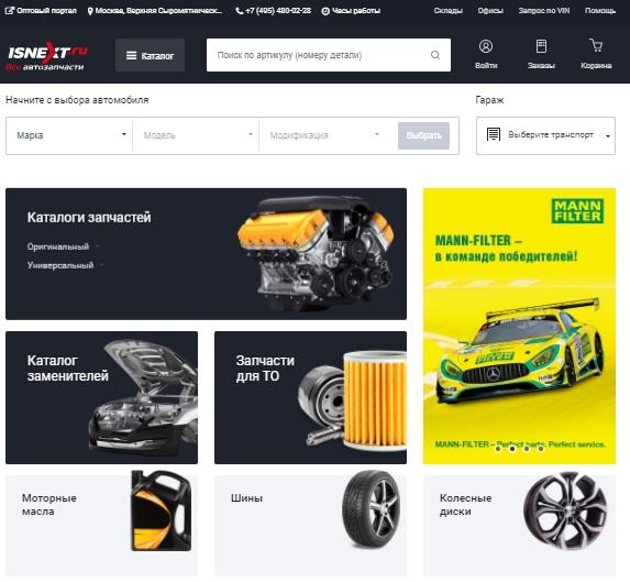 6c23d2086f9 6 лучших интернет-магазинов автозапчастей для иномарок в Москве ...