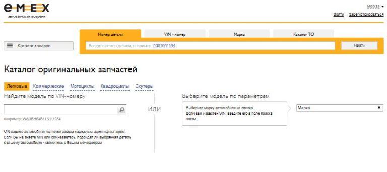 054520094168 6 лучших интернет-магазинов автозапчастей для иномарок в Москве ...